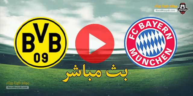 نتيجة مباراة بايرن ميونخ وبوروسيا دورتموند اليوم 6 مارس 2021 في الدوري الالماني