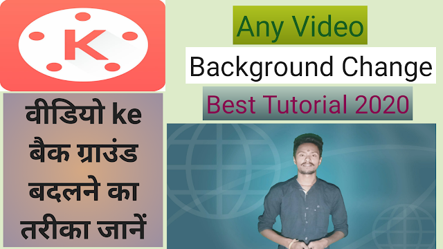 LEARN HOW TO VIDEO BACKGROUND CHANGE