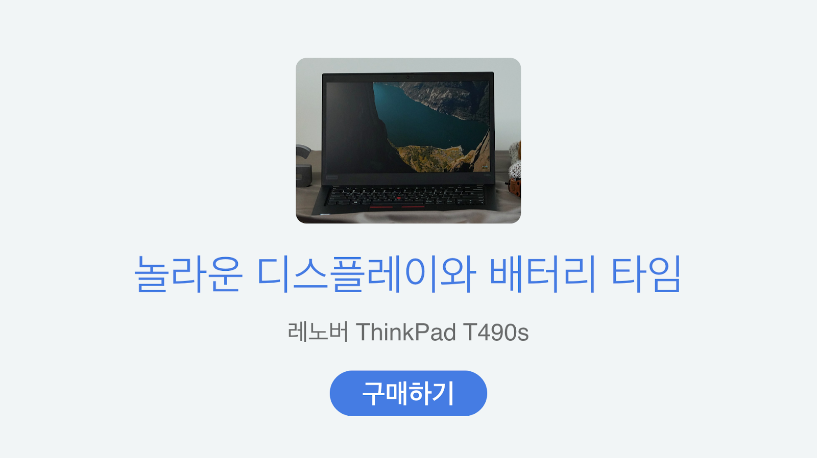 https://www.lenovo.com/kr/ko/laptops/thinkpad/thinkpad-t-series/ThinkPad-T490s/p/22TP2TT490S