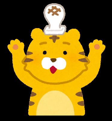 頭にお餅を乗せた虎のイラスト(寅年)