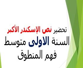 تحضير نص الاسكندر الأكبر لغة عربية سنة أولى متوسط، مذكرة درس: