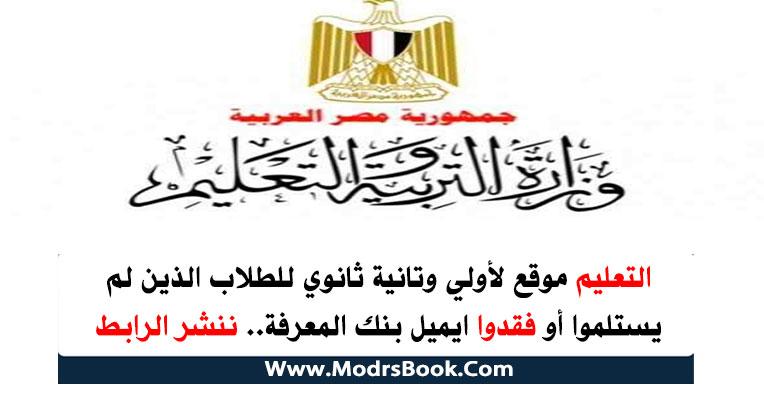موقع الصف الأول والثاني الثانوي thaneduone.emis.gov.eg للدخول علي ايميل بنك المعرفة المصري