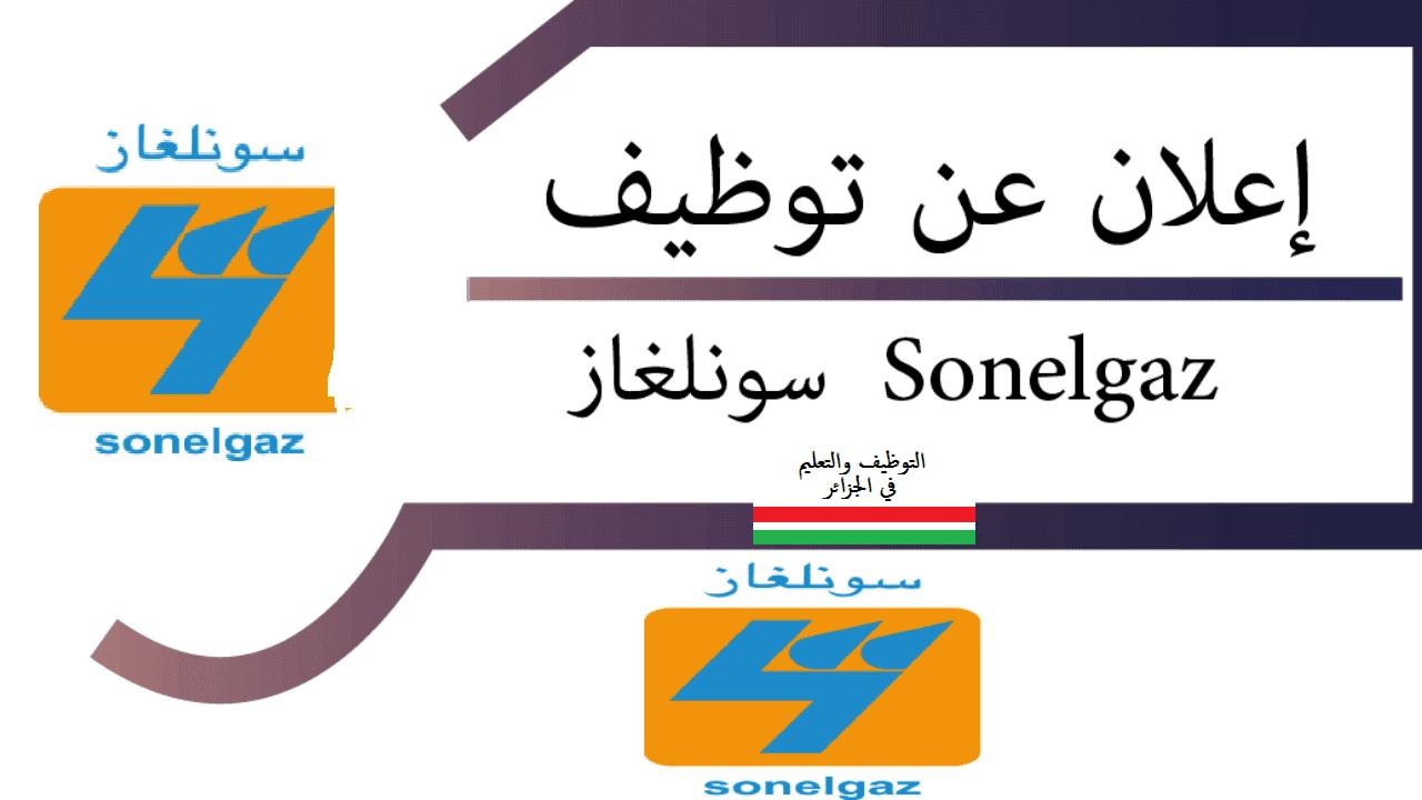 عرض عمل في شركة سونلغاز sonelgaz