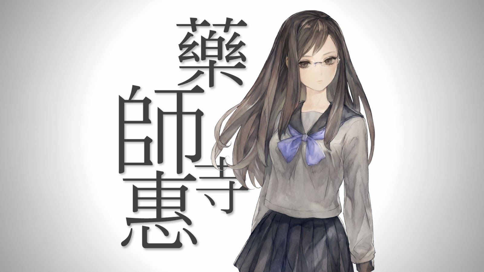 諒子 東雲