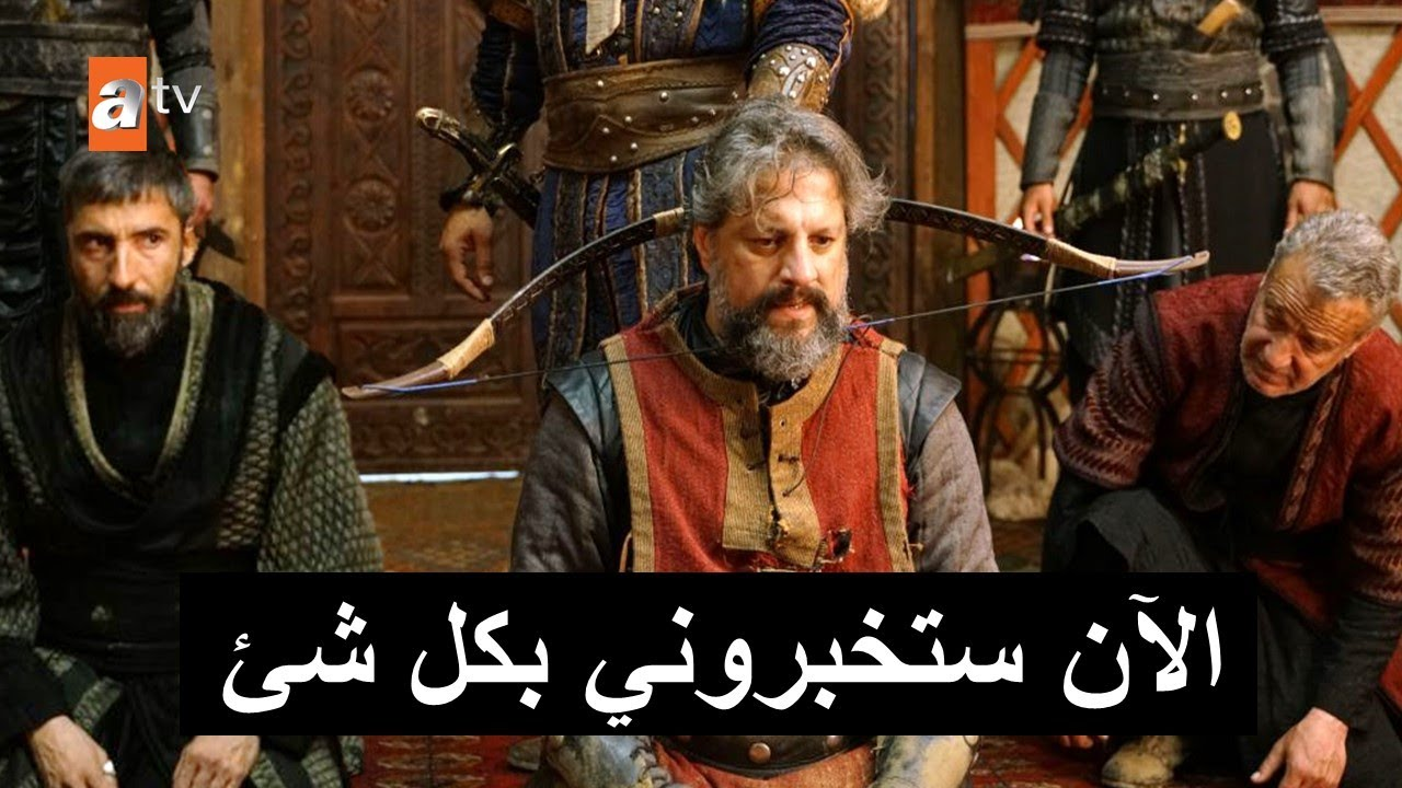 خدعة عثمان الكبرى مفاجأة اعلان 3 مسلسل المؤسس عثمان الحلقة 54