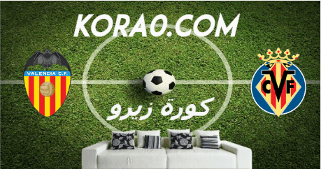 مشاهدة مباراة فالنسيا وفياريال بث مباشر اليوم 28-6-2020 الدوري الإسباني