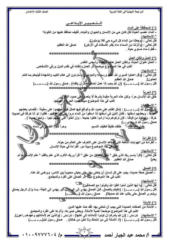 للصف الثالث الإعدادي ... المراجعة العامة الشاملة والنهائية في اللغة العربية . أ/ محمد عبد الجبار  7