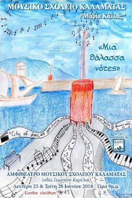 """""""Μια θάλασσα νότες"""" από το Μουσικό σχολείο"""