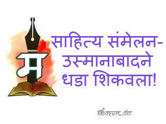 साहित्य संमेलन - उस्मानाबादने धडा शिकवला! (Sahitya Sammelan - Osmanabad teaches a lesson)