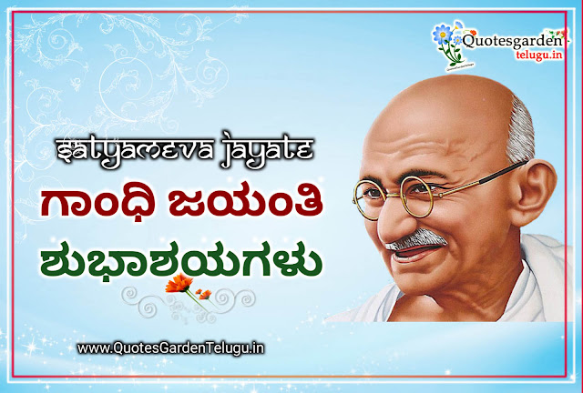 happy-gandhi-jayanthi-2020-greetings-wishes-images-quotes-wallpapers-in-kannada-gandhi-jayanthi-shubhashayagalu