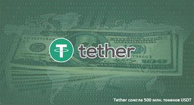 Tether сожгла 500 млн. токенов USDT