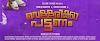 CASTING CALL FOR MOVIE 'VELLARIKKA PATTANAM (വെള്ളരിക്കാ പട്ടണം)'
