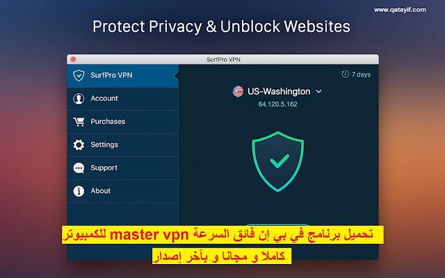 تحميل برنامج في بي إن ماسترmaster vpn فائق السرعة للكمبيوتر