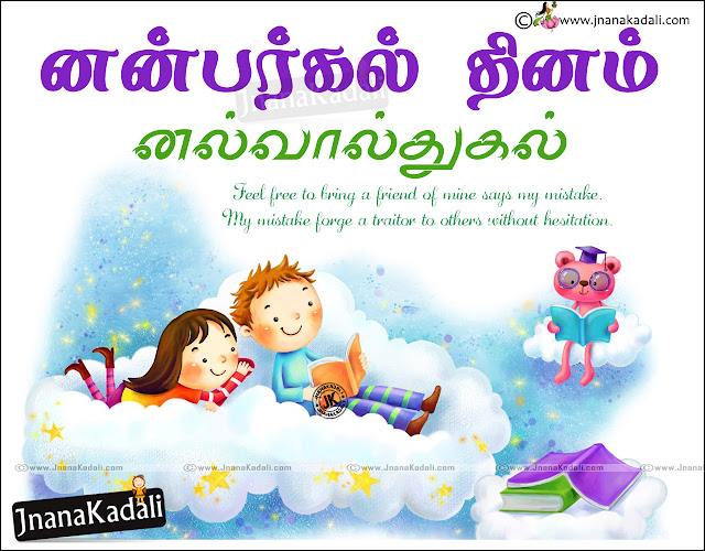 Here is a Cute Tamil friendship day images and messages online, Popular Tamil friendship day Quotes and Greetings in Tamil, Tamil Nice friendship day friendship day Wallpapers HD,friendship day Cute Greeting cards and quotes, Popular friendship day 2016 Tamil Good Reads. Tamil friendship day Kavithai images.