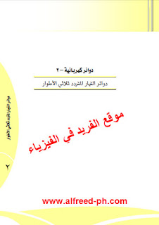 تحميل كتاب دوائر التيار المتردد ثلاثي الأطوار pdf ، دوائر كهربائية 2 ، كتب فيزياء ، كتب الكهرباء والإلكترونيات برابط تحميل مباشر