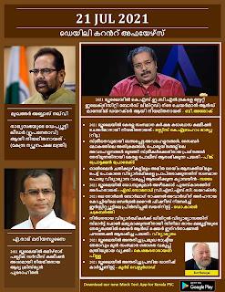 Daily Malayalam Current Affairs 21 Ju1 2021