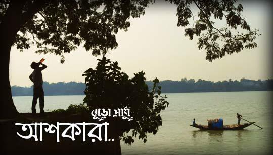 Ashkara by Timir Biswas From Buro Sadhu Bengali Movie