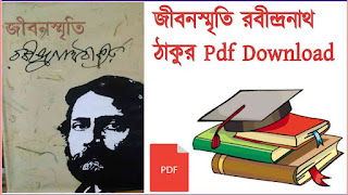 জীবনস্মৃতি রবীন্দ্রনাথ ঠাকুর Pdf Download