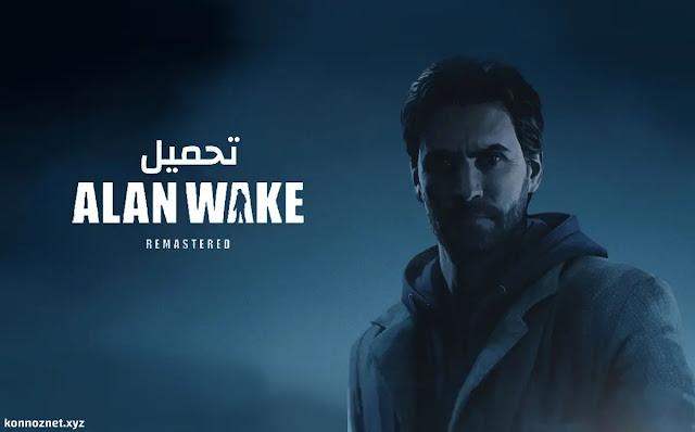 تحميل لعبة Alan Wake Remastered للكمبيوتر مجانا