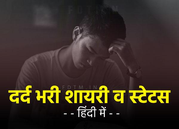 Sad Status & Shayari in Hindi