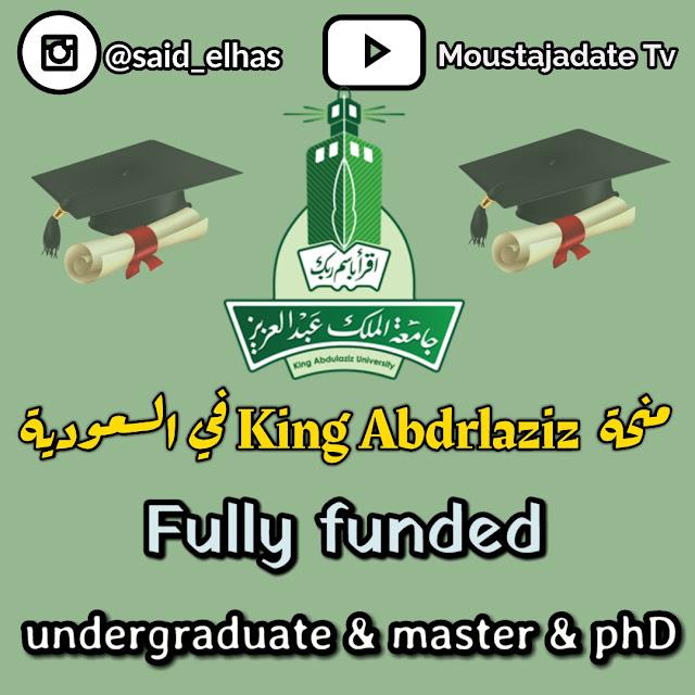 منحة الملك عبد العزيز في المملكة العربية السعودية 2021 لدرجة البكالوريوس والماجستير والدكتوراه ممولة بالكامل