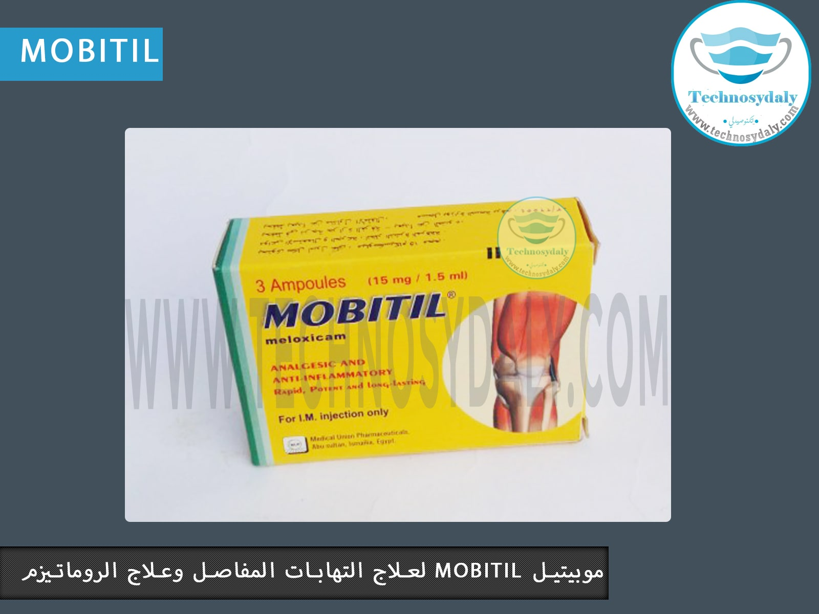 موبيتيل mobitil لعلاج التهابات المفاصل