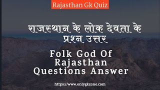 Folk-God-Of-Rajasthan-Questions-Answere