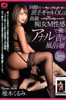 My Colleague's Flashy OL Gal Is A High Grade Masochistic Nympho Who Works As A High-class Anal Prostitute – Kurumi Shiikix MGMQ-073