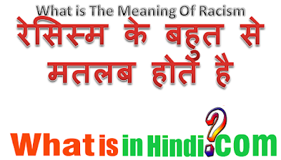 What is the meaning of Racism in Hindi