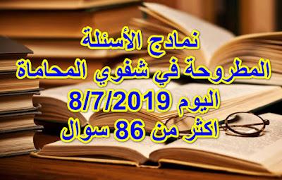نمادج الأسئلة المطروحة في شفوي المحاماة اليوم 8/7/2019