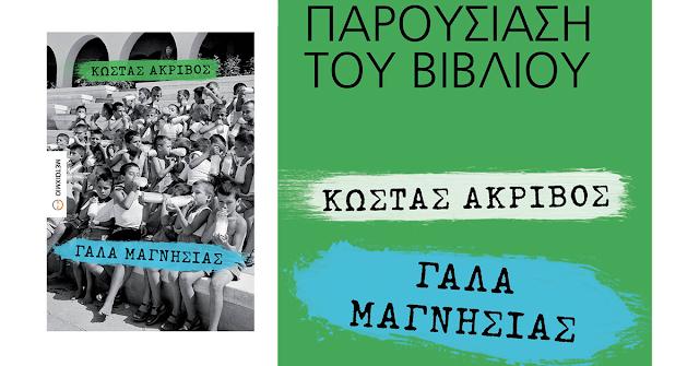 Παρουσίαση του βιβλίου «Γάλα Μεσσηνίας» του Κώστα Ακρίβου στο 3ο Δημοτικό Σχολείο Άργους