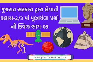 Quiz Part-03 of the questions asked in class-2/3 conducted by Gujarat Government