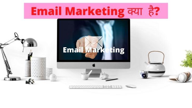 Email Marketing Kya hai  ईमेल मार्केटिंग क्या है  Email Marketing Kaise Kare