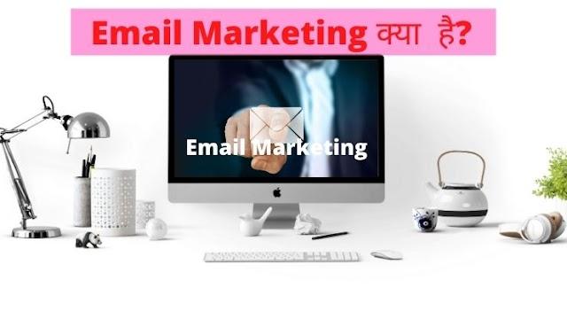 Email Marketing Kya hai | ईमेल मार्केटिंग क्या है | Email Marketing Kaise Kare?