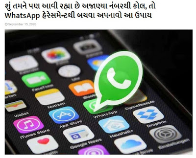 If you are also getting calls from unknown numbers, adopt this remedy to avoid WhatsApp harassment