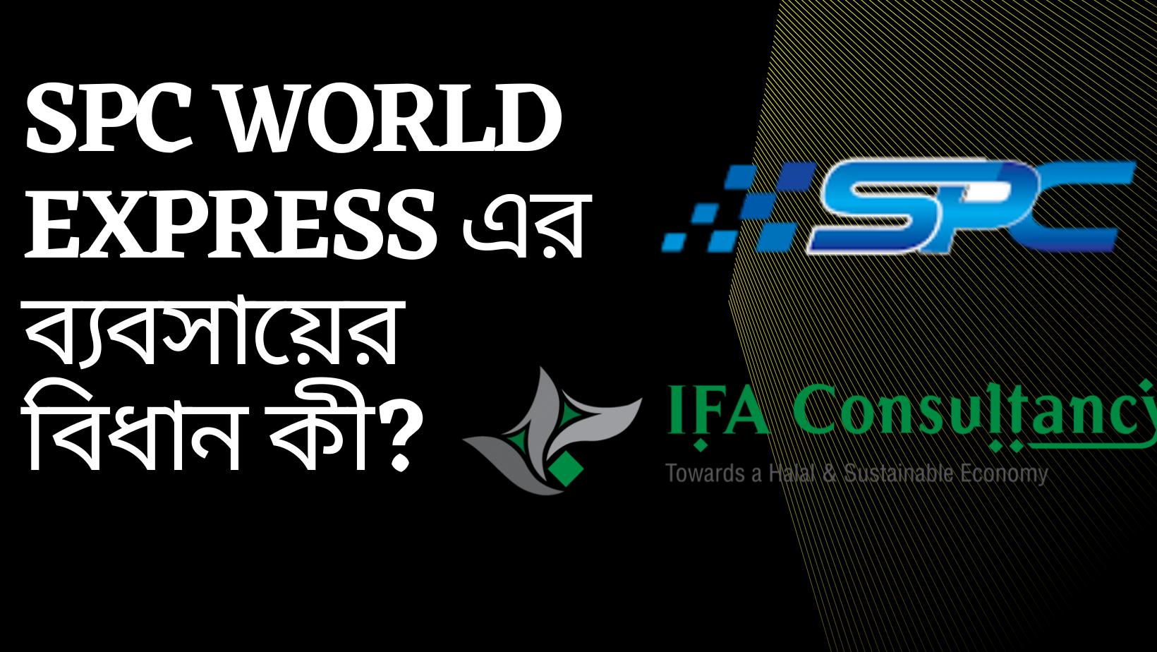 SPC World Express এর ব্যবসায়ের বিধান কী?