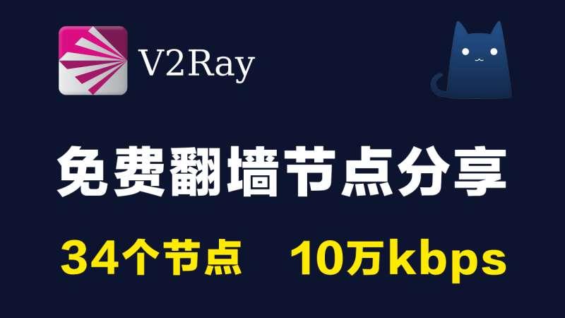 34个免费v2ray节点分享clash订阅链接 10万kbps 2021最新科学上网梯子手机电脑翻墙vpn代理稳定 v2rayN,clash,trojan,shadowrocket小火箭