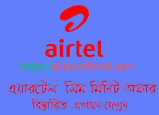 airtel minute offer 2020,airtel minute offer 2020 bd,airtel bundle offer 2020,airtel minute offer,airtel minute pack,airtel minute,airtel minute pack 2020,airtel minutes offer,airtel minute package,airtel minute code,airtel minute pack code 2020,airtel minute pack 2020 bd,airtel minute check code 2020,airtel minute code 2020