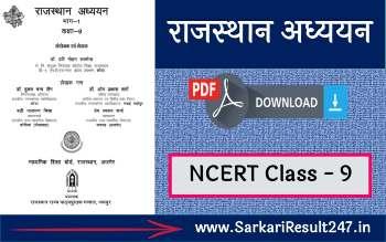 [राजस्थान अध्ययन] Rajasthan Adhyayan Class 9 Book PDF| 9th Class NCERT Rajasthan Adhyayan Book