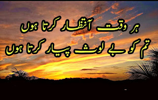 New Urdu Friendship Poetry