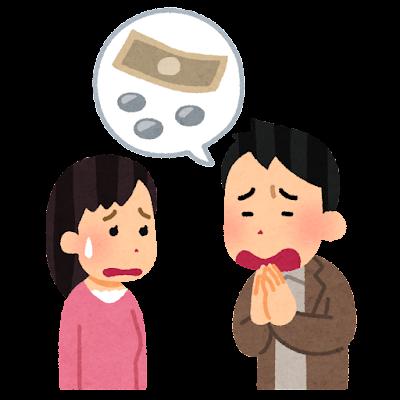 お金をせびる人のイラスト(男性から女性)