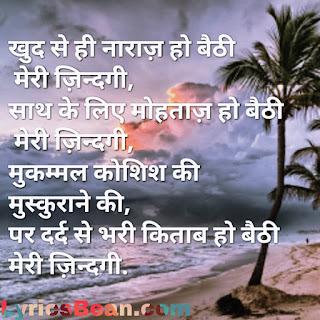 Sad Life Shayari In Hindi - Zindagi Sad Shayari - Sad Shayari On Life