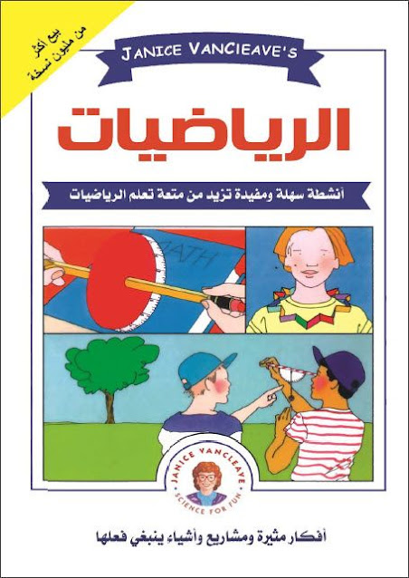 تحميل كتاب ﺮﻳﺎﺿﻴﺎت ـ أنشطة سهلة ومفيدة تزيد من متعة تعلم الرياضيات pdf، تعلم الرياضيات، كتب رياضيات للأطفال، كتب أساسيات الرياضيات، تعليم الحساب للأطفال