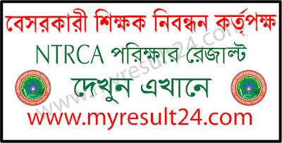 http://www.myresult24.com/2019/09/ntrca-result.html