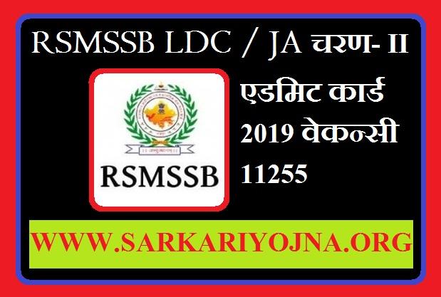 admit card,rsmssb ldc result 2018 2019,rsmssb ldc typing date 2019,ssc mts admit card