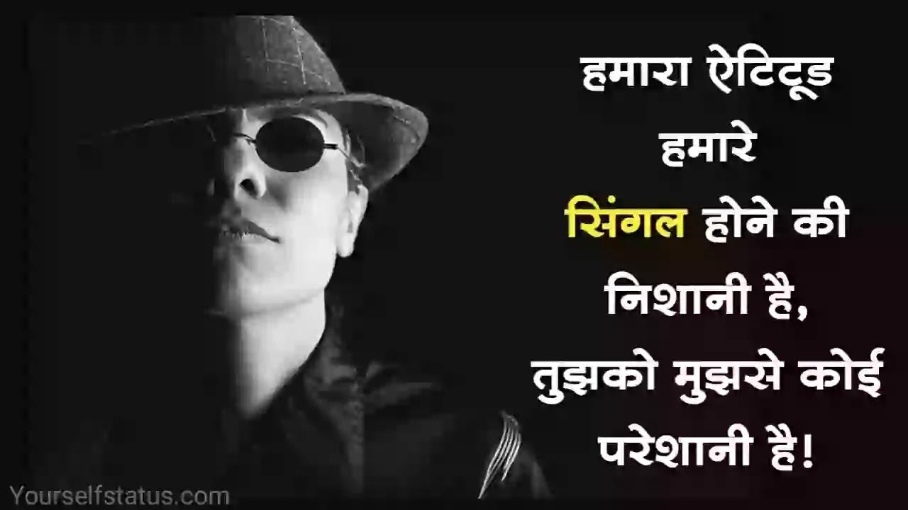 Single-attitude-status-hindi