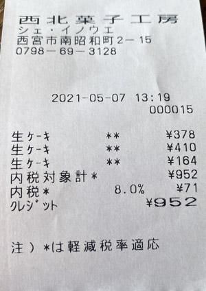 西北菓子工房 シェ イノウエ 2021/5/7 のレシート