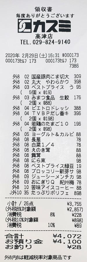 カスミ 高津店 2020/2/29 のレシート