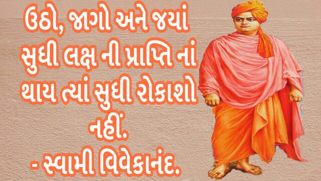 swami vivekananda suvichar in gujarati pdf, swami vivekananda thoughts in gujarati, swami vivekananda suvichar gujarati ma, suvichar of swami vivekananda in hindi, swami vivekananda quotes in hindi and english, swami vivekanand suvichar photo, swami vivekananda gujarati quotes, swami vivekananda gujarati suvichar image,