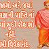 swami vivekananda suvichar in gujarati.